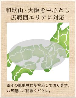 和歌山・大阪を中心に近畿全域対応