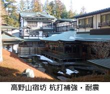 寺社仏閣・文化財改修について